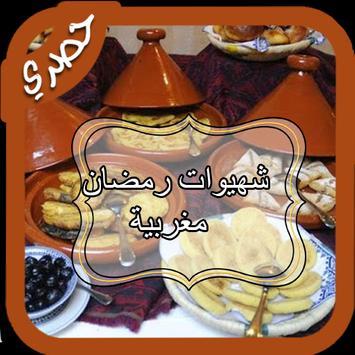 شهيوات رمضان مغربية screenshot 1