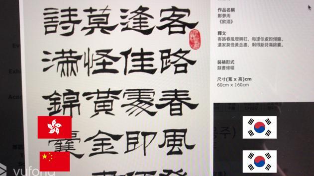 AR書法導覽 poster