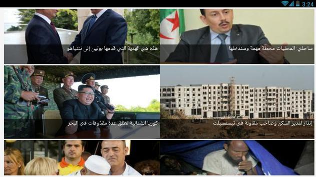 جريدة الجزائر صحافة pdf 2018 screenshot 1