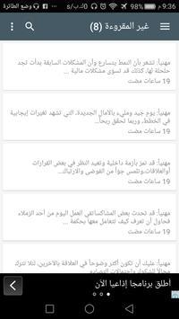 ابراج الحظ apk screenshot