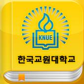 한국교원대 전자교재 icon