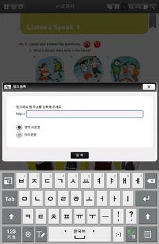 한국교원대 전자교재 apk screenshot