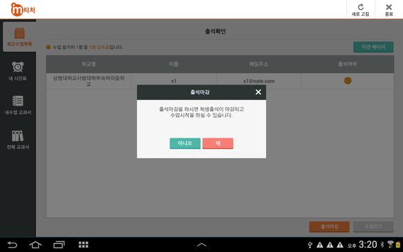 엠티처 교사용 뷰어 apk screenshot