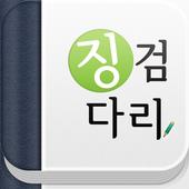 징검다리 icon