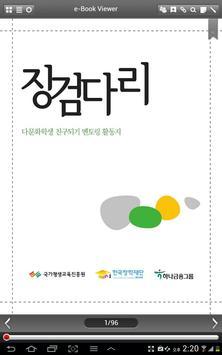 징검다리 poster