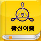 왕신여자중학교 서재 icon
