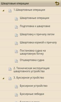 Швартовные операции apk screenshot