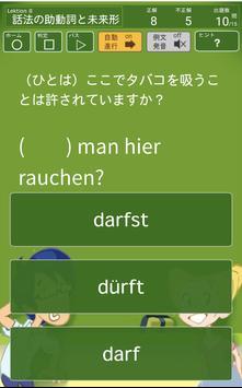 初級ドイツ語問題集 screenshot 3