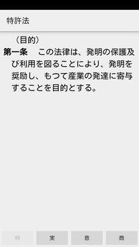 知財法文集2015 screenshot 4