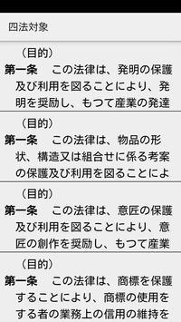 知財法文集2015 screenshot 5
