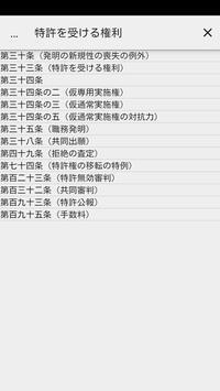 知財法文集2015 screenshot 6