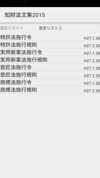 知財法文集2015 screenshot 1