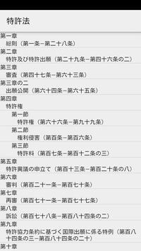 知財法文集2015 screenshot 2