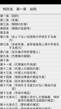 知財法文集2015 screenshot 3