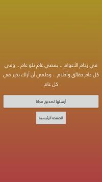 Eid Al Adha greetings 2017 apk screenshot