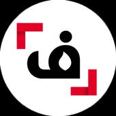 فبراير icon
