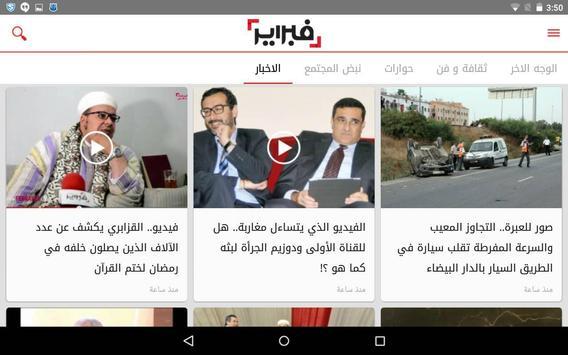 فبراير apk screenshot