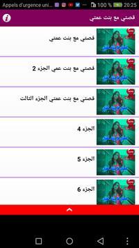 قصتي مع بنت عمتي screenshot 7