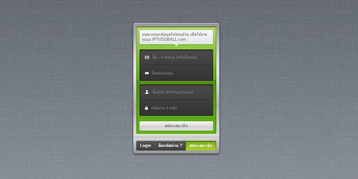 IPTV DOLL screenshot 1