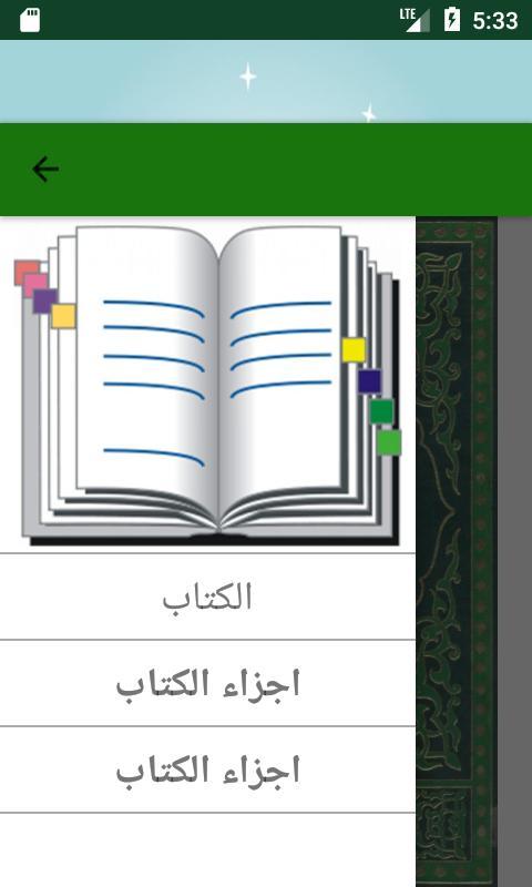 كتاب في ظلال القرآن For Android Apk Download