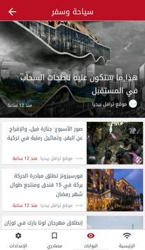 فيداباوت عربية - كافة مصادر الأخبار (Feedabout) poster