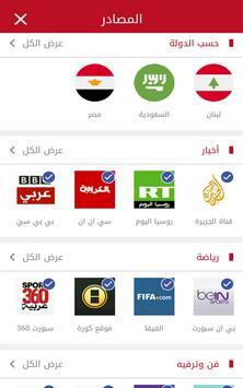 فيداباوت عربية - كافة مصادر الأخبار (Feedabout) apk screenshot