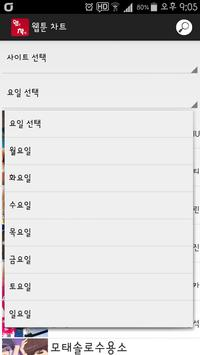 웹툰 차트 apk screenshot