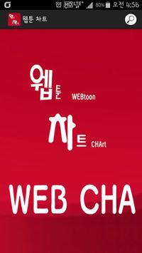 웹툰 차트 poster