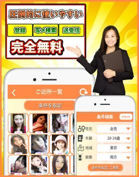 出会系アプリは完全無料の「フィーリングチャット」友達作りSNS screenshot 3