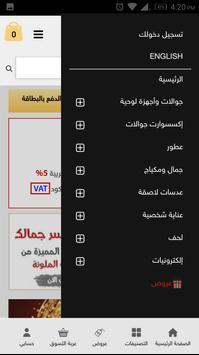 فى كمان.كوم screenshot 5