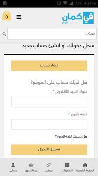 فى كمان.كوم screenshot 6