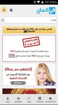فى كمان.كوم poster