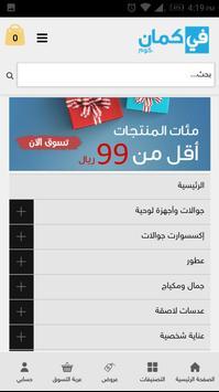 فى كمان.كوم screenshot 3
