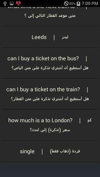 جمل انجليزية apk screenshot