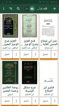 Islamic Library - shamela book reader poster