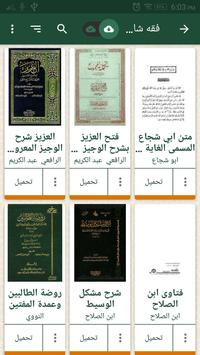 Islamic Library - shamela book reader - free poster