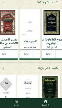 Islamic Library - shamela book reader apk screenshot