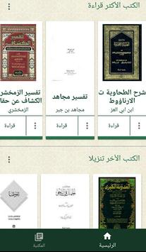 Islamic Library - shamela book reader - free apk screenshot
