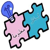 لغز و معلومة icon