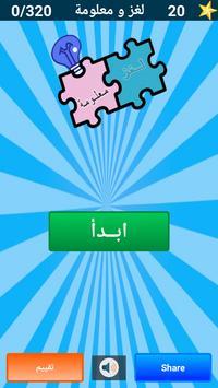 لغز و معلومة poster