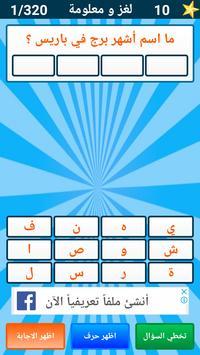 لغز و معلومة screenshot 1