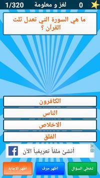 لغز و معلومة screenshot 2