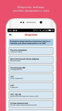 СМП apk screenshot
