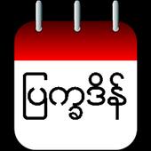 (Unicode) MmCalendar 2015 icon