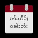 Tai Calendar APK