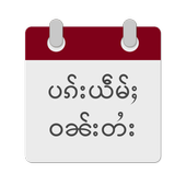 Tai Calendar-icoon