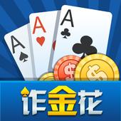 诈金花挑战赛Online-最火爆的扎金花游戏 icon
