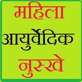 women ayurvedic nuske in hindi icon