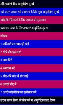 women ayurvedic nuske in hindi poster