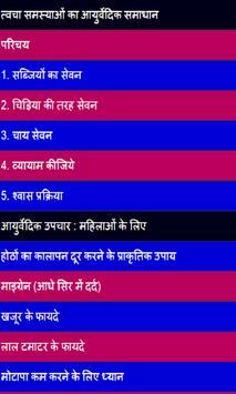 women ayurvedic nuske in hindi screenshot 1